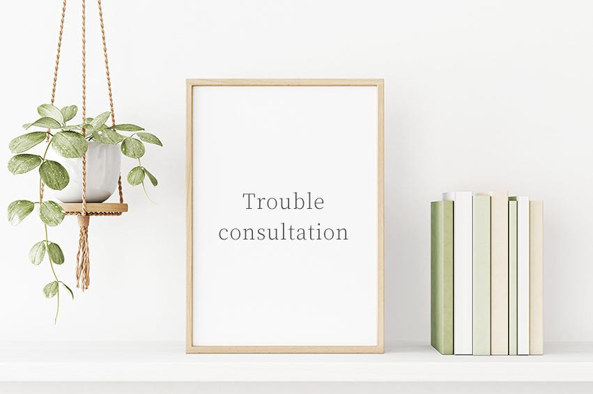 お悩み相談〜Trouble consultation〜
